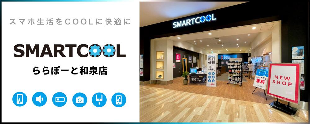 iPhone修理 ららぽーと和泉店
