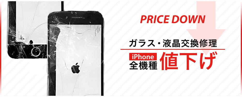 iPhone修理・iPad修理 ららぽーと和泉店