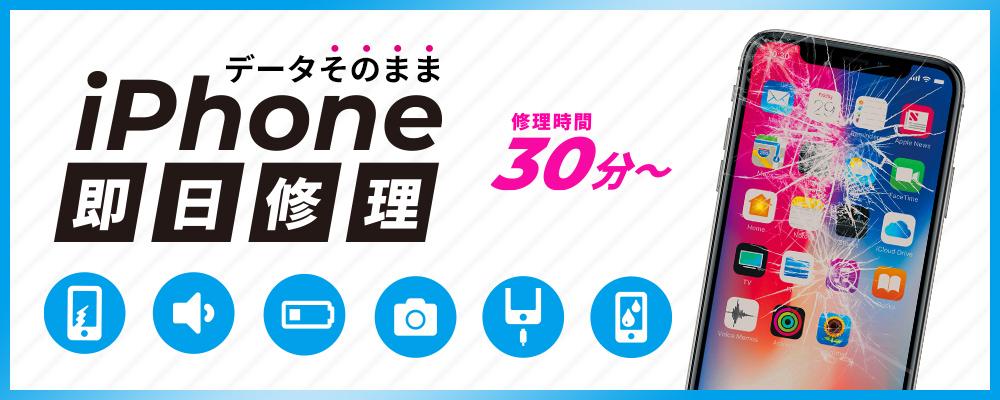 iPhone修理・iPad修理  名古屋 スマートクール ららぽーと和泉店